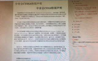 中国青年学生学者联合会(CYSSA)特别声明