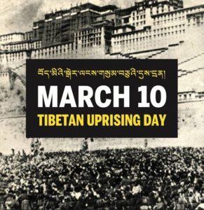 国际汉藏协会为纪念西藏抗暴起义58周年发表的文告