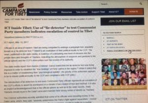 "ICT:用""谎言检测器""检验西藏境内藏人干部对中国共产党的忠诚度"