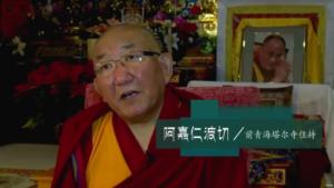 阿嘉仁波切:中国只有一个宗教,就是共产党教