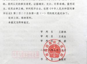 法庭文件揭露中国对藏语维权人士扎西文色的起诉,引发对使用酷刑的担忧