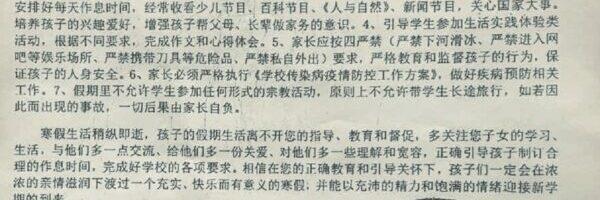 藏人学生被下令在寒假期间不许参加宗教活动