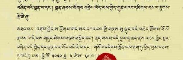 达赖喇嘛尊者今日发表公开信, 关心新冠病毒疫情