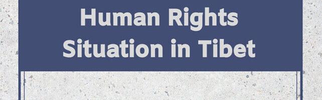 西藏人权与民主促进中心发布年度西藏人权状况报告